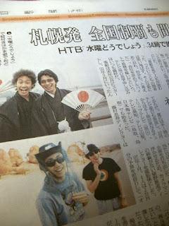 朝日新聞・水曜どうでしょう