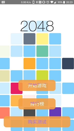 益智2048 - screenshot