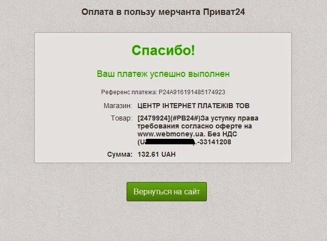 Как перевести деньги с Приват24 на WebMoney