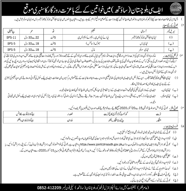Frontier Corps FC Balochistan South Jobs October 2020 (1250 Posts)