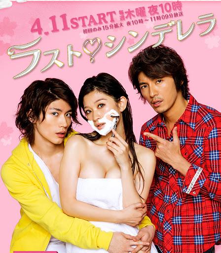 Last Cinderella (2013)