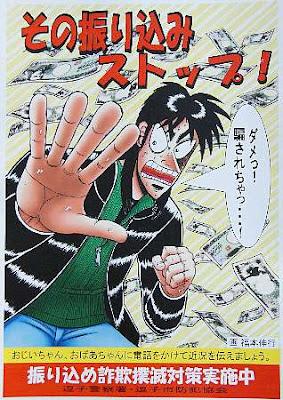 「カイジ」漫画家の福本伸行さんが1日署長で振り込め詐欺呼び掛け