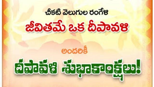 దీపావళి విశిష్టత ఏంటి? అసలు దీపావళి ఎందుకు జరుపుకోవాలి? - About Diwali in Telugu - megaminds