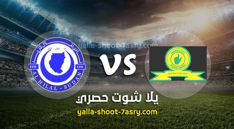 مباراة اماميلودي سونداونز والهلال السودانى