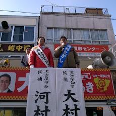 名古屋市長選挙  愛知県知事選挙