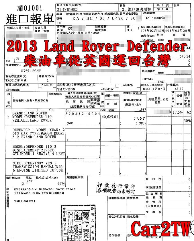 帶車回台灣注意事項七:為什麼台灣路上柴油車滿街跑PaPaGo,但我的柴油車就是無法通過檢驗?自用車輛2013 Land Rover Defender柴油車從英國自辦進口運回台灣