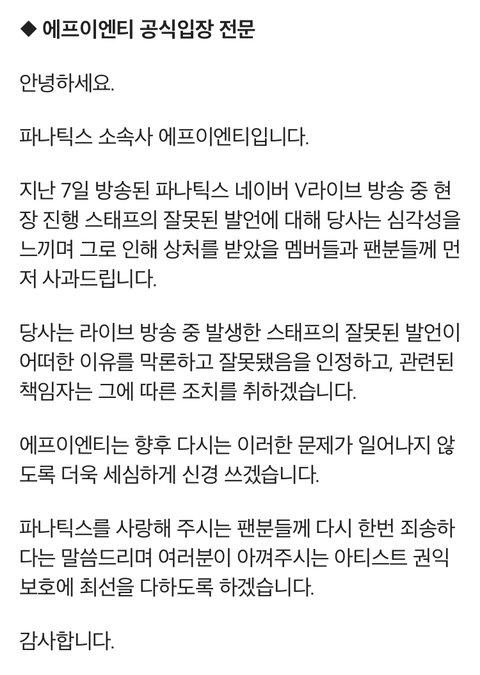 [PANN] Personelin Fanatics üyesine söyledikleri skandal oldu + şirket özür diledi