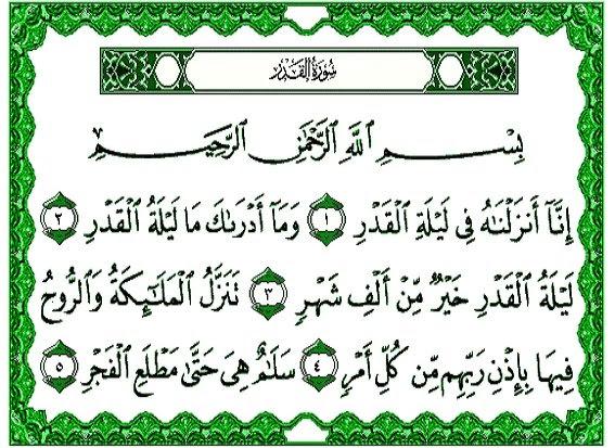 ليلة القدر دره ليالى رمضان بقلم جابر الخطاب