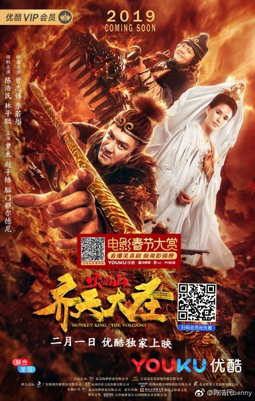 Monkey King: The Volcano / Monkey King 2 China Movie