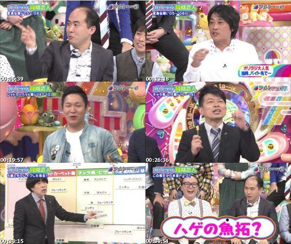 [TV-Variety] アメトーーク! オリラジ同期芸人 – 2016.02.04