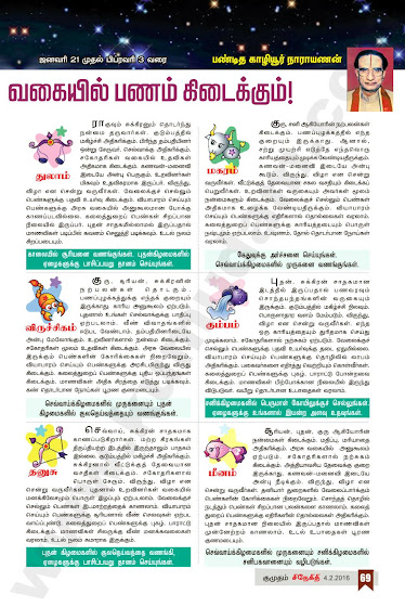 Kumudam Snehidhi Rasi Palan predictions