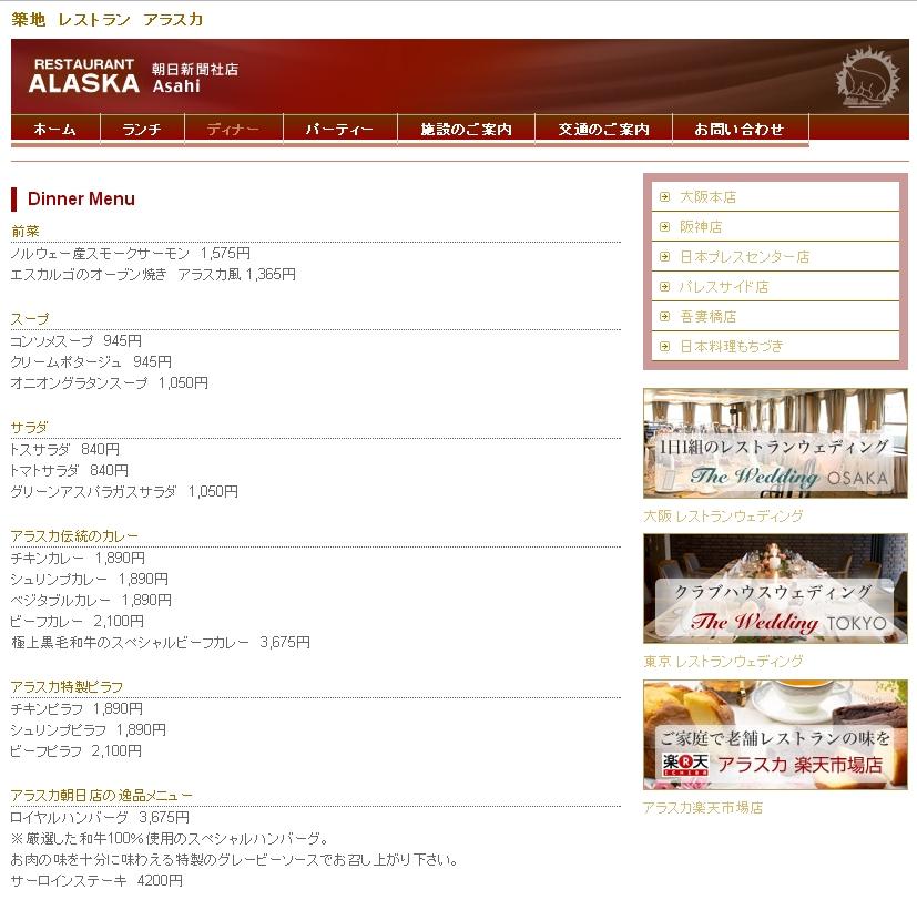 安倍新総裁の食べた高級カツカレーで批判の日刊スポーツの親会社・朝日新聞社内にさらに高いカレーライスが!