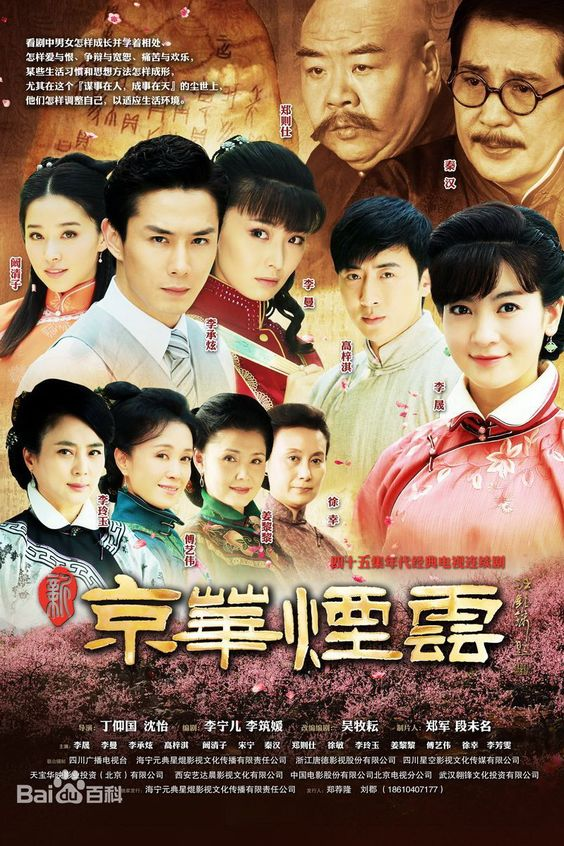 Tân Kinh Hoa Yên Vân - New Moment In Peking (2015)