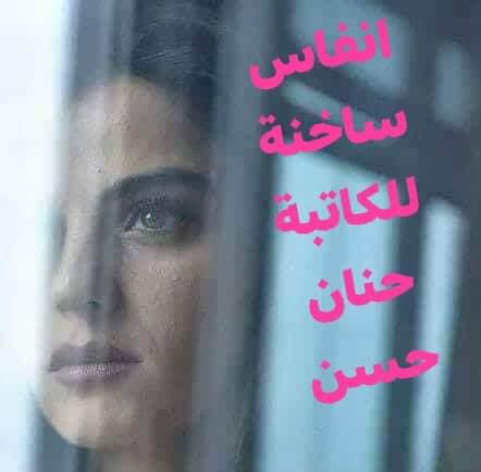 رواية أنفاس ساخنة الجزء السابع للكاتبة حنان حسن
