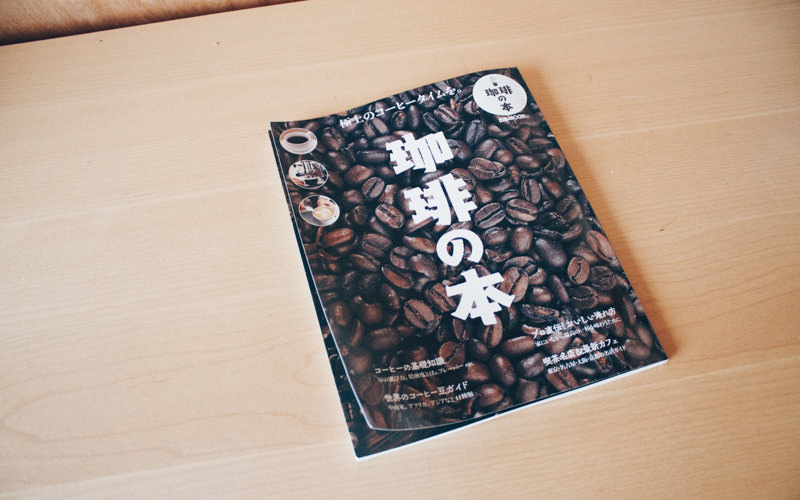 Bookofcoffee IMG 1128