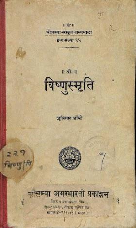 Vishnu Smriti (विष्णुस्मृति) PDF