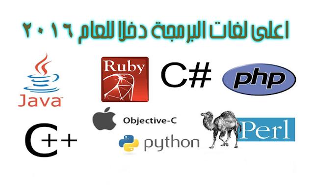 15 من اعلى لغات البرمجة دخلا في 2016