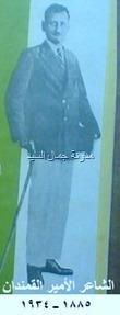 الشاعر الأمير أحمد فضل القمندان