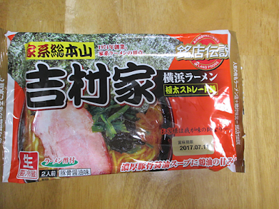 家系総本山吉村家横浜ラーメン豚骨醤油味