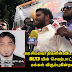 அரசியல்வாதிகளின் விடயத்தில் SLTJ யின் செயற்பாட்டை மக்கள் விரும்புகின்றனர்