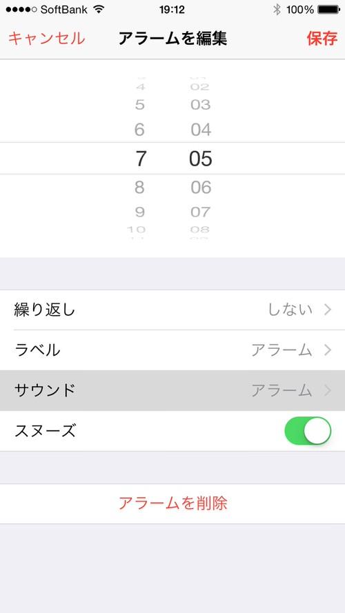Apple Music目覚ましアラーム設定3