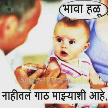 Marathi Funny pics images & wallpaper for facebook page 11
