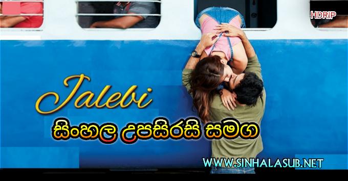 Jalebi (2018) Sinhala Subtitles   සිංහල උපසිරසි සමග   අසීමිත ආදරයේ රස