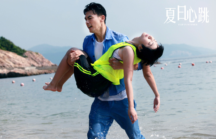 Flip in Summer China Web Drama