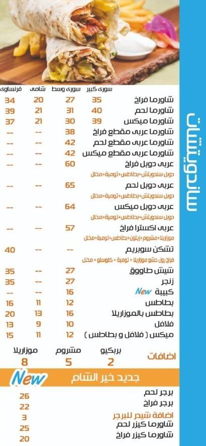 اسعار خير الشام