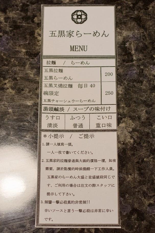 五黑家日式拉麵