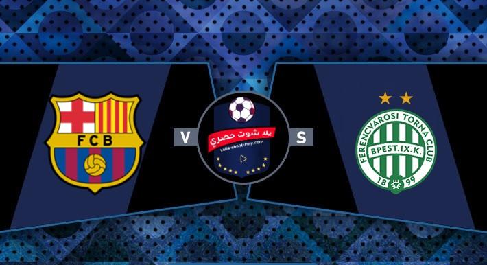 مشاهدة مباراة برشلونة وفرينكفاروزي