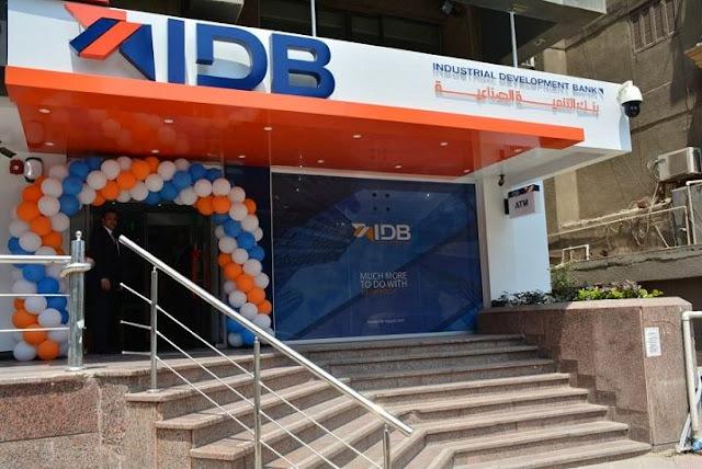 فروع بنك التنمية الصناعية