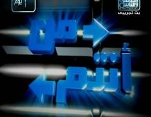 برنامج من انتم - حازم حمادي وجمال عيد