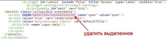 удалить выделенный код