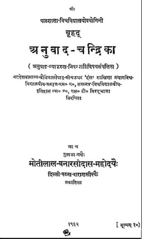 Brihad Anuvad Chandrika Pdf .