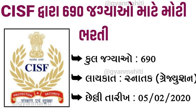 Recruitment For 690 Posts By CISF