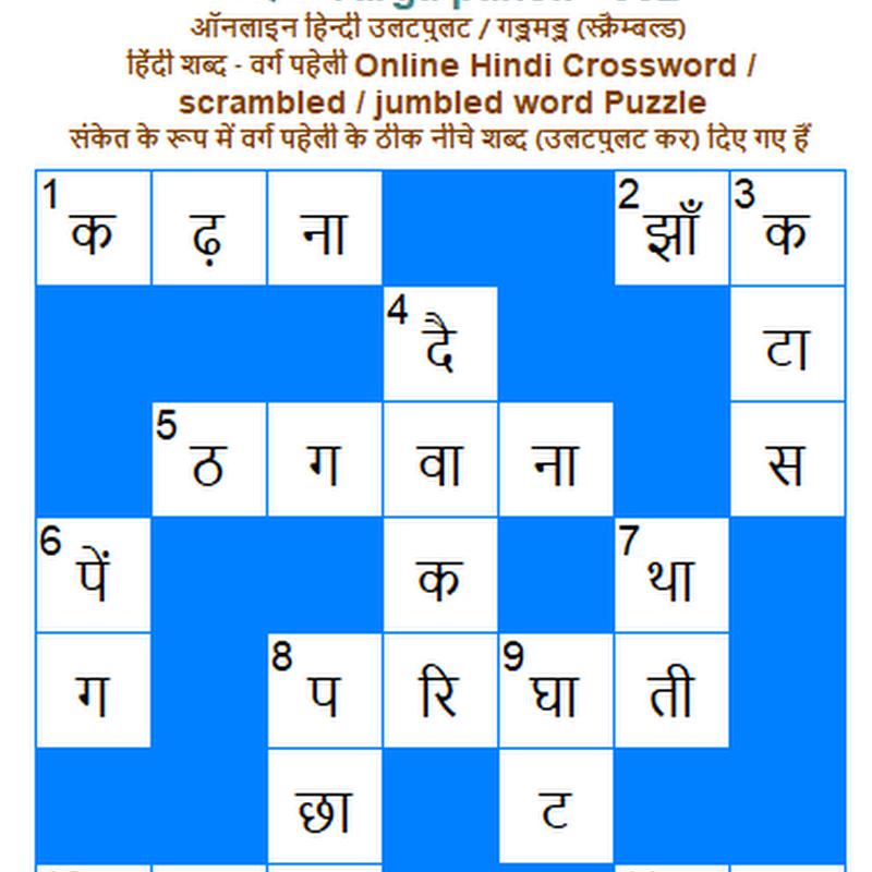 वर्गपहेली varga paheli - 903 // वह मज़दूरी जो किसी से बाजा बजवाने के बदले में दी जाती है?