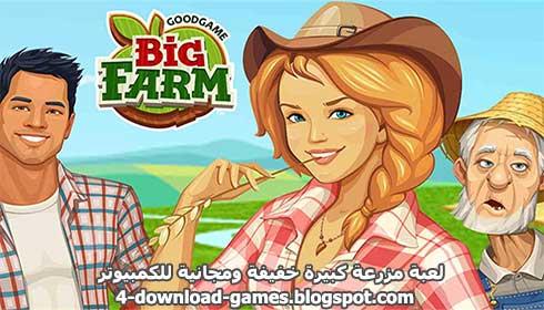 لعبة مزرعة كبيرة