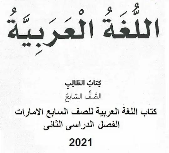 كتاب اللغة العربية للصف السابع الامارات  الفصل الدراسى الثانى 2021