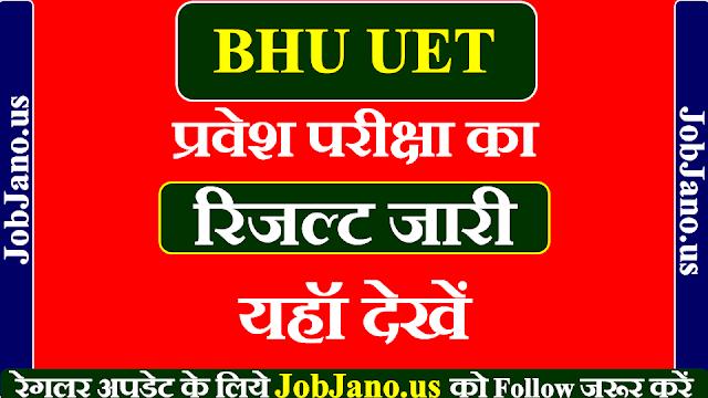 BHU UET Result 2020, BHU UET का रिजल्ट 2020 घोषित