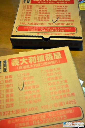 義大利披薩屋包裝盒