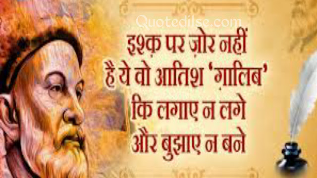 ghalib sad shayari in hindi