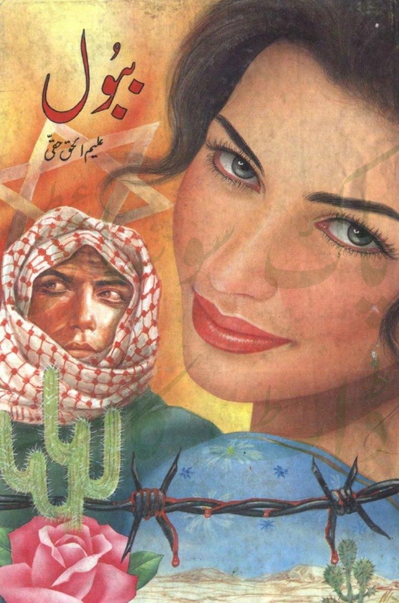 Babool By Aleem Ul Haq Haqi