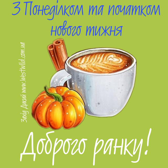 Доброго ранку понеділок