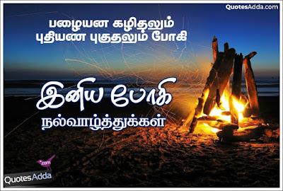 Image result for போகி திருநாள் வாழ்த்துக்கள்