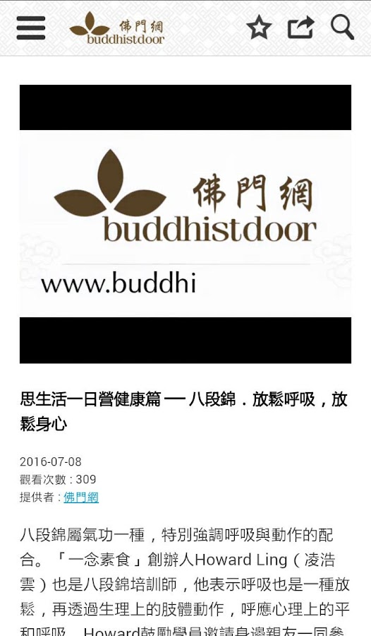 佛門網 Buddhistdoor- screenshot