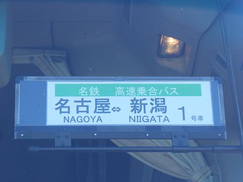 名鉄バス「名古屋~新潟線」 2607 正面上部区間表示