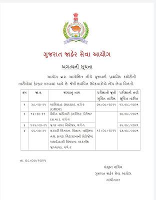 GPSC Exam Calendar 2021-22