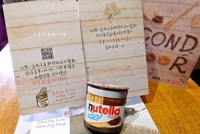 5 貳樓餐廳 Second Floor & Nutella 能多益