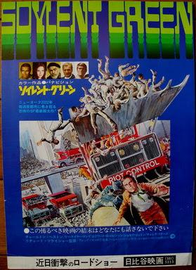 [MOVIES] ソイレント・グリーン / SOYLENT GREEN (1973)